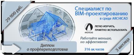Курс профессиональной переподготовки «Специалист по BIM-проектированию в среде ArchiCAD»