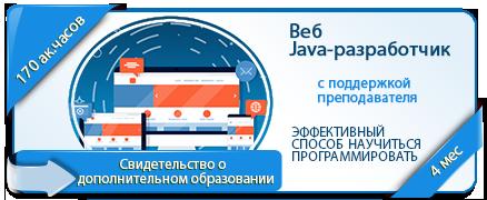 Общеобразовательная программа «Веб Java-разработчик»