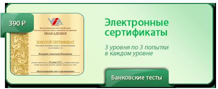 Электронные Сертификаты о профаттестации