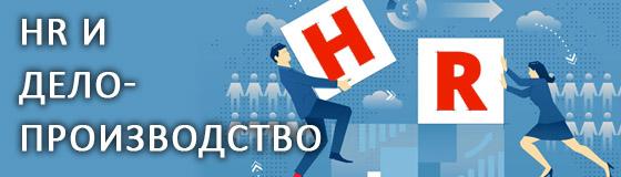 HR и делопроизводство