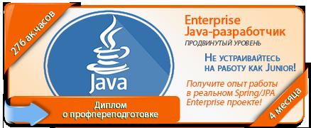 Курс профессиональной переподготовки «Enterprise Java-разработчик»