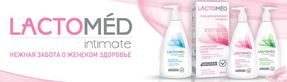 Средства гигиены «Lactoméd»