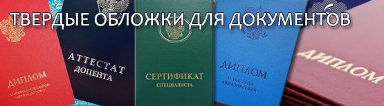 Твердые обложки для дипломов или удостоверений