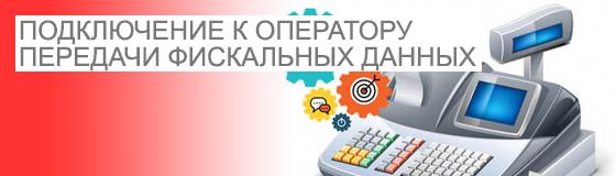 Подключение к оператору передачи фискальных данных