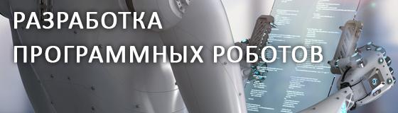 Разработка программных роботов