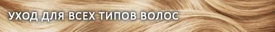 Salon Total Basic – Уход для всех типов волос