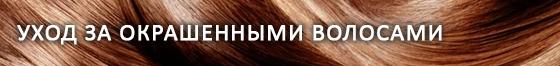 Salon Total Color – Уход за окрашенными волосами