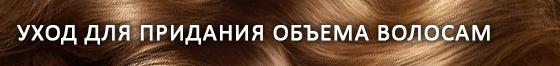 Salon Total Volume – Уход для придания объема волосам