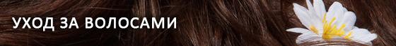 SPA hair – Уход за волосами