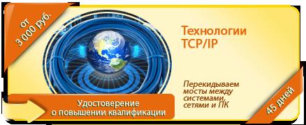 Курс повышения квалификации «Технологии TCP/IP»
