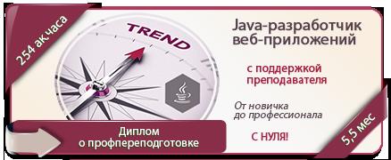 Курс профессиональной переподготовки «Java-разработчик веб-приложений»