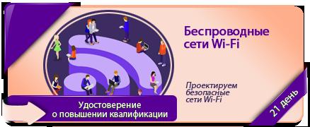 Курс повышения квалификации «Беспроводные сети Wi-Fi»