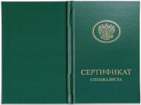 Купить сертификат специалиста
