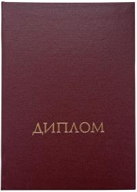 Твердая обложка для ДИПЛОМА красная (универсальная) (Арт:ДКУ-12)