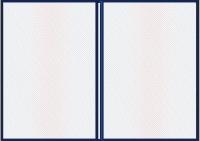 Твердая обложка для ДИПЛОМА темно-синяя, универсальная (Арт:ДСУ-13)