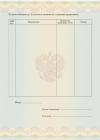 Приложение к диплому о профессиональной переподготовке (Арт. БП-2)