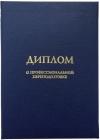 Твердая обложка для ДИПЛОМА о профессиональной переподготовке, синяя (Арт:ДП-02)