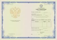 Бланк удостоверения о повышении квалификации (Арт. БУ-6)