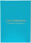 Твердая обложка для УДОСТОВЕРЕНИЯ о повышении квалификации (голубая) (Арт:УГ-06)