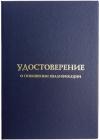 Твердая обложка для УДОСТОВЕРЕНИЯ о повышении квалификации (синяя) (Арт:УС-07)