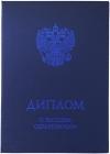 Твердая обложка для диплома о ВЫСШЕМ образовании (стандартная, синяя) (Арт:ДВС-09)