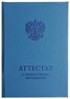 Твердая обложка для АТТЕСТАТА за 11 класс (о среднем общем образовании), сине-голубая (Арт: ШС-50)