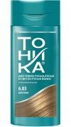 Оттеночный бальзам для волос Тоника «Капучино» (для натуральных волос)