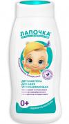 Успокаивающая детская пена для ванн «Лапочка»