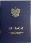 Твердая обложка для ДИПЛОМА о профпереподготовке (синяя, с гербом РФ) (Арт:ДСГ-37)
