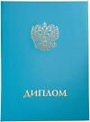 Твердая обложка для ДИПЛОМА голубая (универсальная) с гербом РФ (Арт: ДГУ-58)