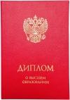 Твердая обложка для диплома о ВЫСШЕМ образовании (стандартная, ярко-красная) (Арт:ДВР-60)