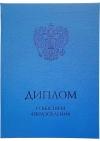 Твердая обложка для диплома о ВЫСШЕМ образовании (стандартная, голубая) (Арт:ДВГ-61)