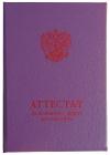 Твердая обложка для АТТЕСТАТА за 9 класс (об основном общем образовании) (Арт: ШОФ-49)