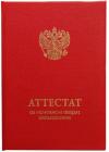 Твердая обложка для АТТЕСТАТА за 9 класс (об основном общем образовании) (Арт: ШОК-48)