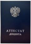 Твердая обложка «Аттестат доцента» нового образца, с гербом РФ, размер А5, (Арт:АДН-39)