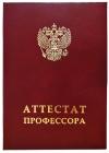 Твердая обложка «Аттестат профессора» нового образца, (с гербом РФ, красная) (Арт:АПН-42)