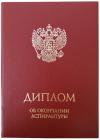 Твердая обложка для ДИПЛОМА об окончании аспирантуры (с гербом РФ, бордовая) (Арт:ДАК-56)