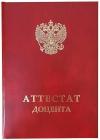 Твердая обложка «Аттестат доцента» нового образца, с гербом РФ, красная (Арт:АДК-59)