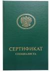 Твердая обложка для Сертификата специалиста (зеленая, формат А6) (Арт:СЕ-21)