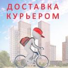 Доставка курьерская по Москве в пределах МКАД (вес до 3 кг)