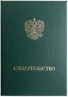 Твердая обложка для свидетельства (зеленая, универсальная, формат А6) (Арт:СЗ-11)
