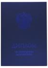Твердая обложка для ДИПЛОМА об окончании адъюнктуры (с гербом РФ, синяя) (Арт:ДАД-19)