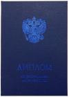 Твердая обложка для ДИПЛОМА об окончании аспирантуры (с гербом РФ, синяя) (Арт:ДАС-20)