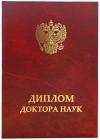 Твердая обложка «Диплом доктора наук» нового образца (с гербом РФ, красная) (Арт:ДДН-41)