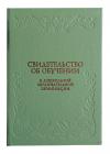 Твердая обложка для Свидетельства об окончании детского сада (нежно-зеленая, с тиснением) (Арт: ММ-57)