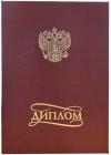 Твердая обложка для ДИПЛОМА (для ординатуры) с гербом РФ (Арт:ДГ-18)