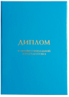 Твердая обложка для ДИПЛОМА о профессиональной переподготовке, голубая (Арт:ДГ-55)