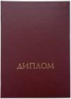 Твердая обложка для ДИПЛОМА красная, универсальная (Арт:ДКУ-12)