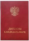 Твердая обложка «Диплом кандидата наук» нового образца (с гербом РФ, красная) (Арт:ДКН-40)