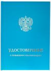 Твердая обложка для УДОСТОВЕРЕНИЯ о повышении квалификации с гербом РФ (Арт:УГГ-43)